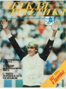 Лёгкая атлетика 1984 №02