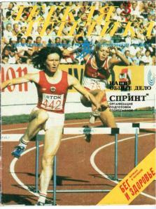 Лёгкая атлетика 1984 №03