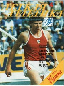 Лёгкая атлетика 1984 №04