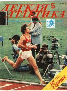 Лёгкая атлетика 1984 №05