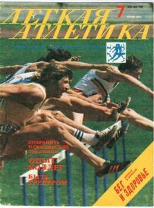 Лёгкая атлетика 1984 №07