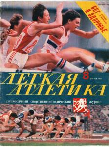 Лёгкая атлетика 1984 №08