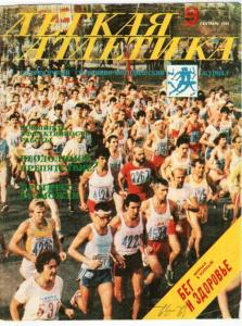 Лёгкая атлетика 1984 №09