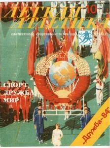 Лёгкая атлетика 1984 №10