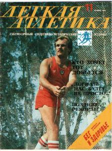 Лёгкая атлетика 1984 №11