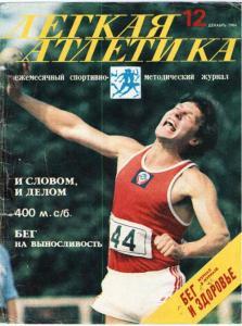 Лёгкая атлетика 1984 №12