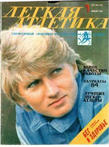 Лёгкая атлетика 1985 №01