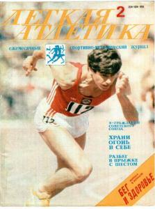 Лёгкая атлетика 1985 №02