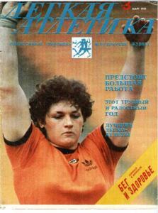 Лёгкая атлетика 1985 №03