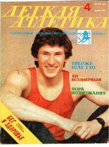 Лёгкая атлетика 1985 №04