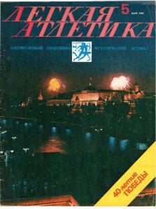 Лёгкая атлетика 1985 №05