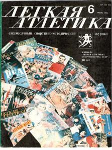 Лёгкая атлетика 1985 №06