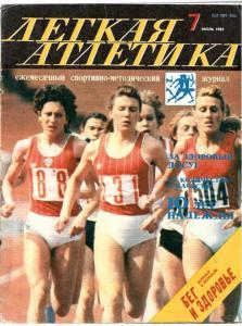 Лёгкая атлетика 1985 №07