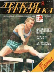Лёгкая атлетика 1985 №08