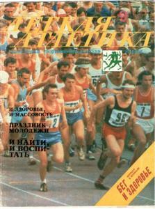 Лёгкая атлетика 1985 №09