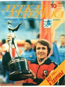 Лёгкая атлетика 1985 №10