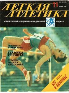 Лёгкая атлетика 1985 №11