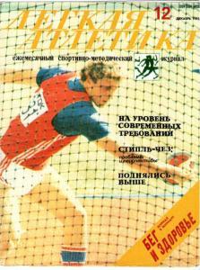 Лёгкая атлетика 1985 №12