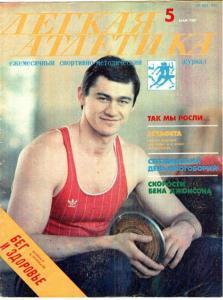 Лёгкая атлетика 1987 №05