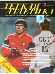 Лёгкая атлетика 1988 №02