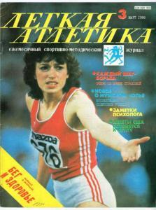 Лёгкая атлетика 1988 №03