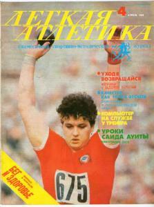 Лёгкая атлетика 1988 №04