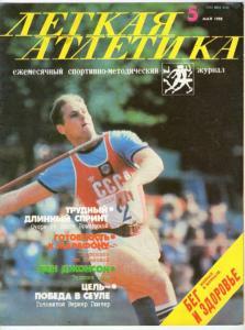 Лёгкая атлетика 1988 №05