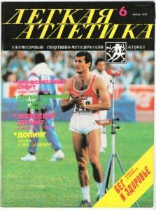 Лёгкая атлетика 1988 №06