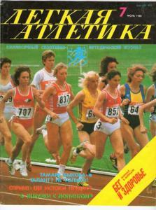 Лёгкая атлетика 1988 №07