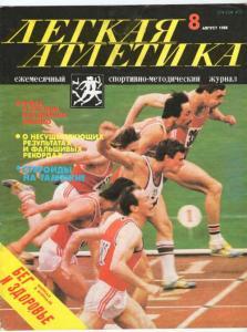 Лёгкая атлетика 1988 №08