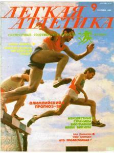 Лёгкая атлетика 1988 №09