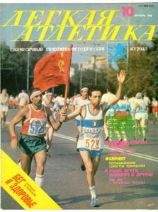 Лёгкая атлетика 1988 №10