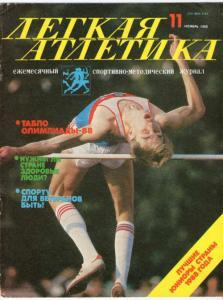 Лёгкая атлетика 1988 №11