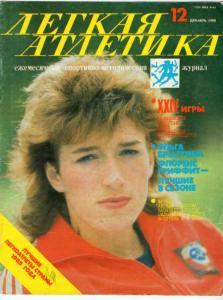 Лёгкая атлетика 1988 №12