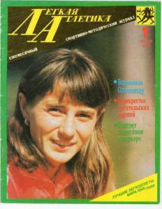Лёгкая атлетика 1989 №01
