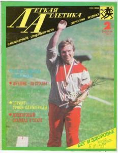 Лёгкая атлетика 1989 №02