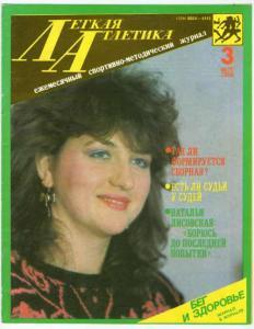 Лёгкая атлетика 1989 №03