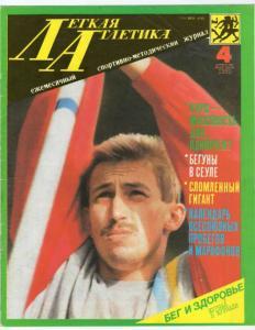 Лёгкая атлетика 1989 №04