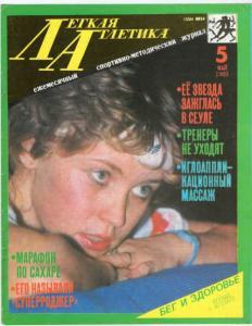 Лёгкая атлетика 1989 №05