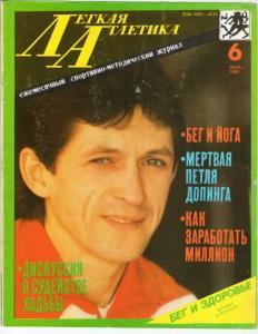 Лёгкая атлетика 1989 №06