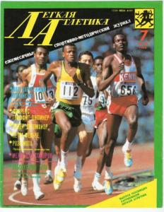 Лёгкая атлетика 1989 №07