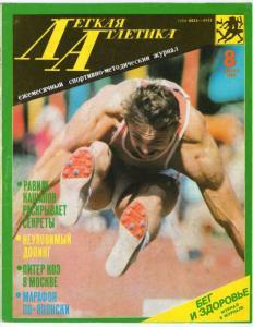 Лёгкая атлетика 1989 №08