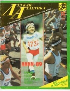 Лёгкая атлетика 1989 №11