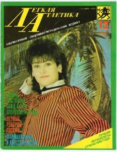 Лёгкая атлетика 1989 №12