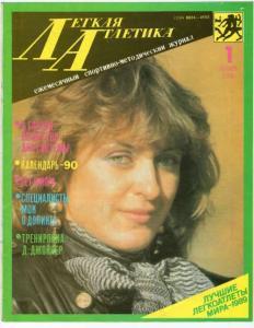 Лёгкая атлетика 1990 №01