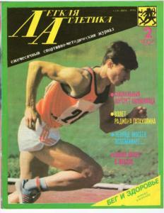 Лёгкая атлетика 1990 №02
