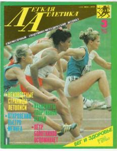 Лёгкая атлетика 1990 №03