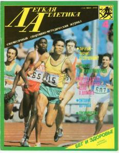 Лёгкая атлетика 1990 №04