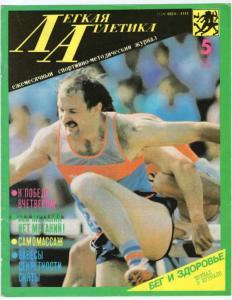 Лёгкая атлетика 1990 №05