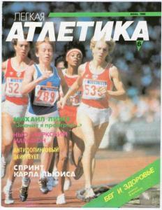 Лёгкая атлетика 1990 №06